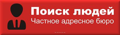 АДРЕСНОЕ БЮРО ПО ЖИТЕЛЯМ РОССИИ