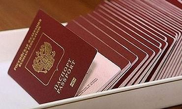 Проверка паспорта гражданина РФ