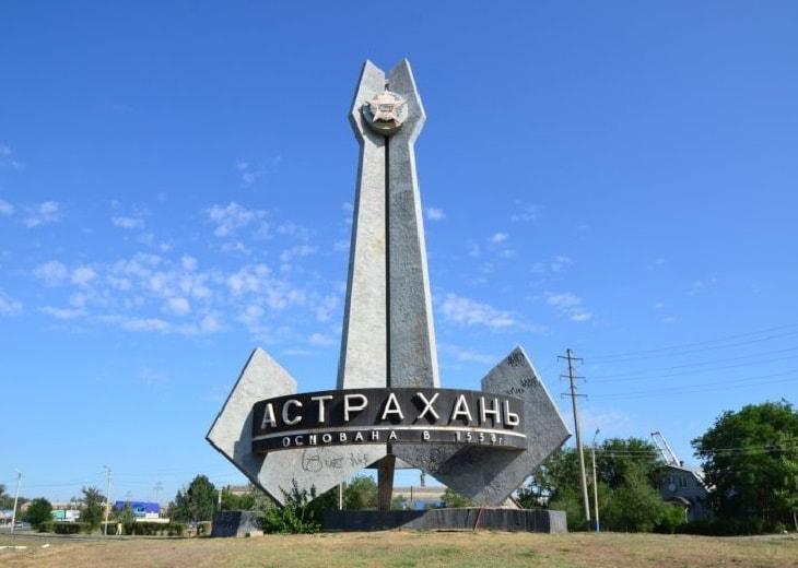 Детектив Астрахань