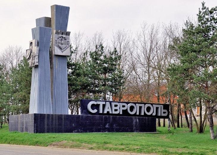Детектив Ставрополь, Пятигорск и Кисловодск